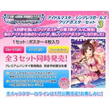 アイドルマスターフレキシブルラバーマットMEMORIAL SEASON!02 美希イメージ