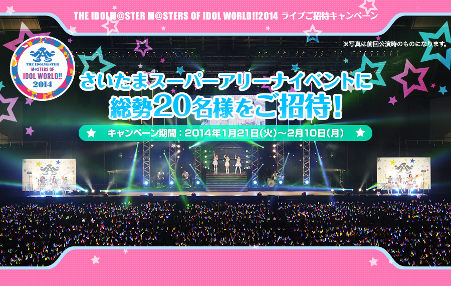�uTHE IDOLM@STER M@STERS OF IDOL WORLD!!2014�v�@���C�u�����҃L�����y�[���������܃X�[�p�[�A���[�i�C�x���g�ɑ���20�g40���l�������ҁI�L�����y�[����ԁF2014�N1��21��i�΁j�`2��10��i���j