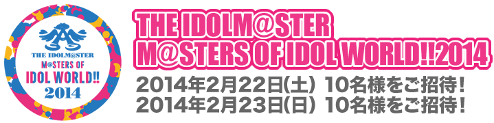 �uTHE IDOLMSTERS OF IDOL WORLD!!2014�v�@2014�N2��22��i�y�j10���l�����ҁI�@2014�N2��23��i��j10���l�����ҁI