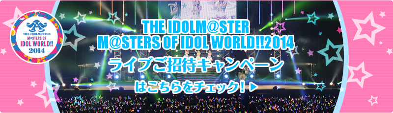 THE IDOLM@STER M@STERS OF IDOL WORLD!!2014 ライブご招待キャンペーン