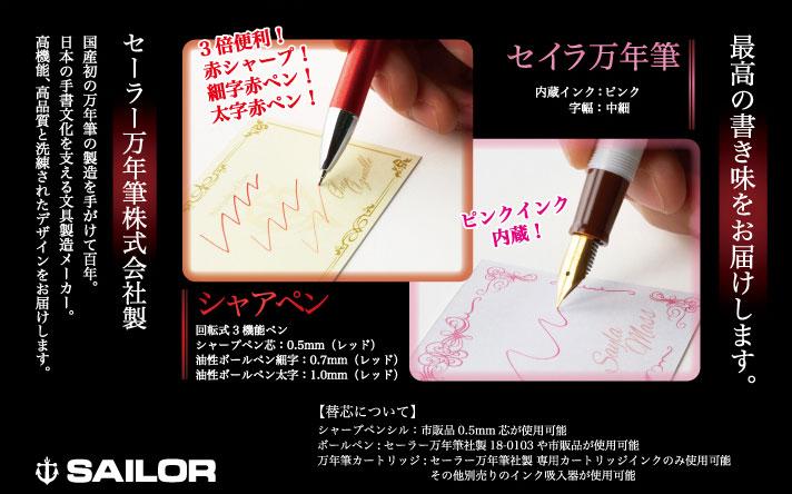 最高の書き味をお届けします。 セーラー万年筆株式会社製国産初の万年筆の製造を手がけて百年。日本の手書文化を支える文具製造メーカー。高機能、高品質と洗練されたデザインをお届けします。 シャアペン 回転式3機能ペン シャープ芯:0.5mm(レッド)/油性ボールペン細字:0.7mm(レッド)/油性ボールペン太字:1.0mm(レッド) セイラ万年筆 内蔵インク:ピンク/字幅:中細 【替芯について】シャープペンシル:市販品0.5mm芯が使用可能/ボールペン:セーラー万年筆社製18-0103や市販品が使用可能/万年筆カートリッジ:セーラー万年筆社製専用カートリッジのみ使用可能 その他別売りのインク吸入器が使用可能