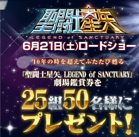 �����m���� LEGEND of SANCTUARY�@6��21��[�h�V���[�I