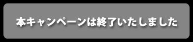 �L�����y�[���ɉ��傷��I�I