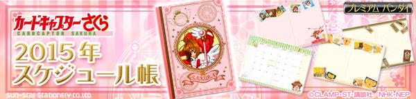カードキャプターさくら 2015年スケジュール帳