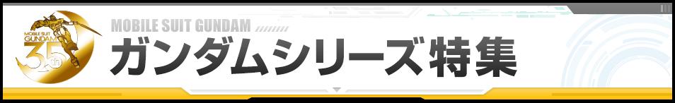 �K���_���V���[�Y���W