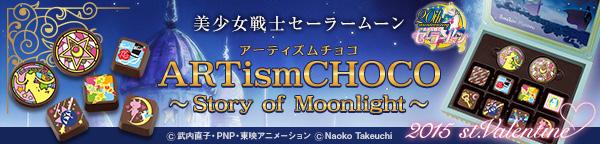 ���m�Z�[���[���[�� ARTism CHOCO �`Story of Moonlight�`