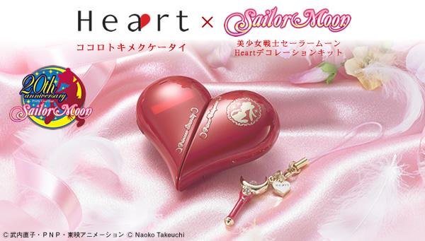 Heart �~ �Z�[���[���[���R���{���[�V�����Z�b�g