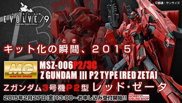 MG 1/100 MSZ-006P2/3C �[�[�^�K���_��3���@P2�^ ���b�h�E�[�[�^