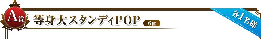 A�� ���g��X�^���f�BPOP