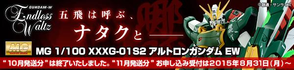 MG 1/100 �A���g�����K���_�� EW �y2���F2015�N11�������z