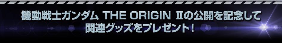 �@����m�K���_�� THE ORIGIN II �̌��J���L�O���Ċ֘A�O�b�Y���v���[���g