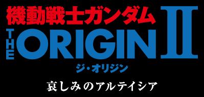 �@����m�K���_��THE ORIGIN II �����݂̃A���e�C�V�A