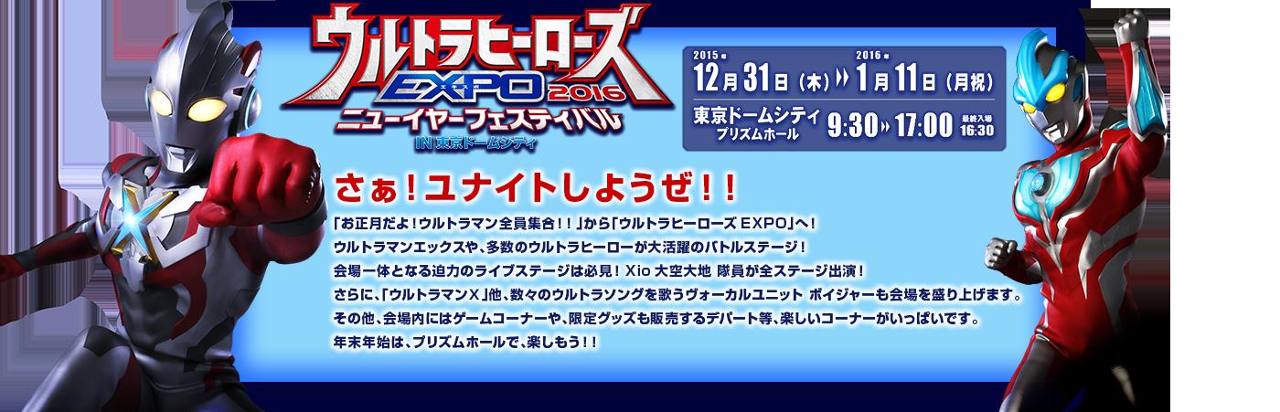 ウルトラヒーローズEXPO 2016 ニューイヤーフェスティバル IN 東京ドームシティ