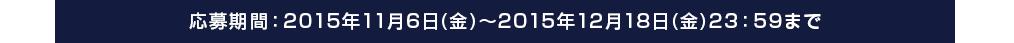 応募期間:2015年11月6日(金)〜2015年12月18日(金)23:59まで