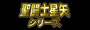 聖闘士星矢シリーズ