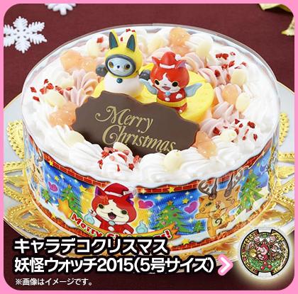 キャラデコクリスマス 妖怪ウォッチ 2015 (5号サイズ)