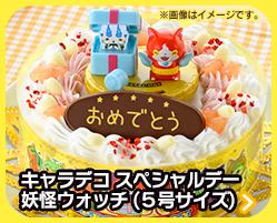 キャラデコ スペシャルデー 妖怪ウォッチ (5号サイズ)