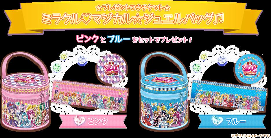 ★プレゼントつきチケット★ ミラクルマジカル☆ジュエルバッグ ピンクとブルーをセットでプレゼント!