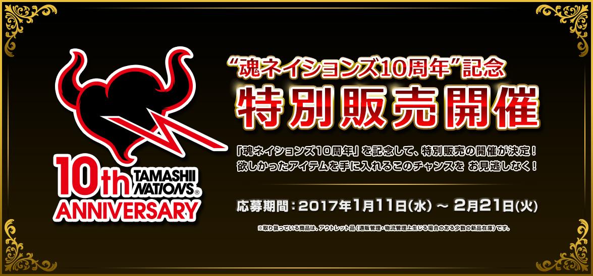 20170111_tamashii10thcp_top.png