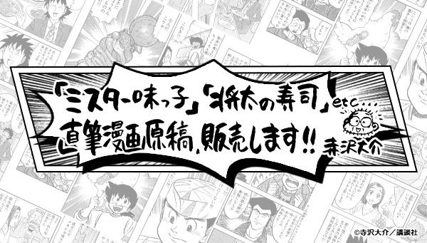 特集:「ミスター味っ子」「将太の寿司」の直筆漫画原画を販売!
