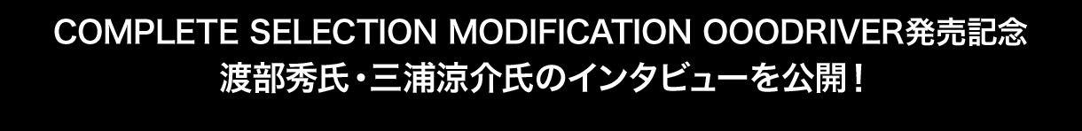 渡部秀氏・三浦涼介氏のインタビューを公開!