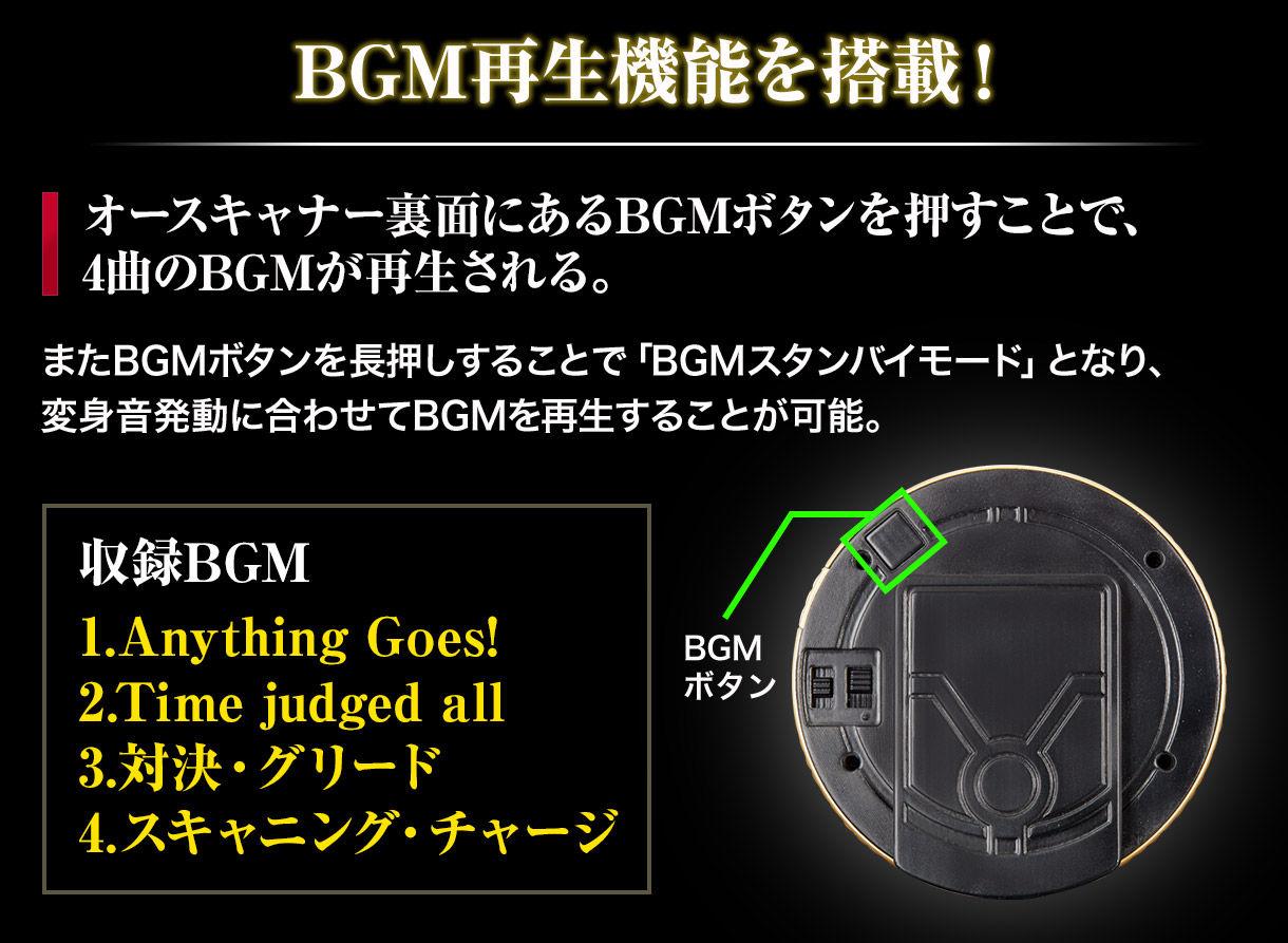 BGM再生機能を搭載!