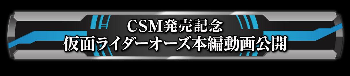 CSM発売記念 仮面ライダーオーズ本編動画公開