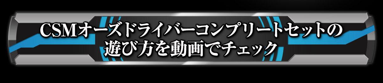 CSMオーズドライバーコンプリートセットの遊び方を動画でチェック