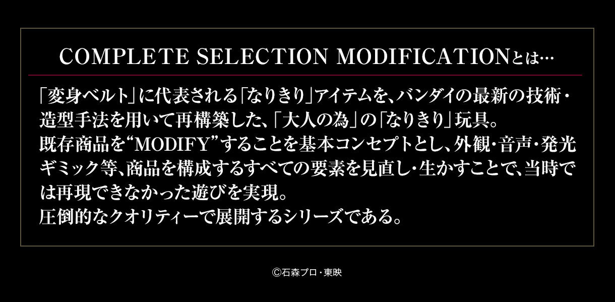 COMPLETE SELECTION MODIFICATIONとは…