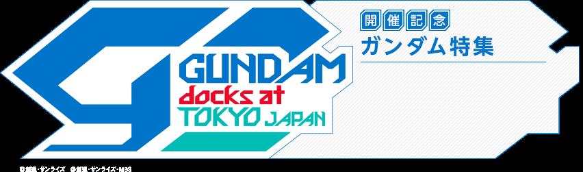 GUNDAM docks at TOKYO JAPAN開催記念 ガンダム特集