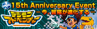 15th Anniversary Event -今、冒険が進化する-