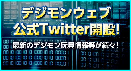 デジモンウェブ公式Twitter開設!最新のデジモン玩具情報等が続々!