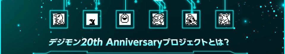 デジモン 20th Anniversary プロジェクトとは?
