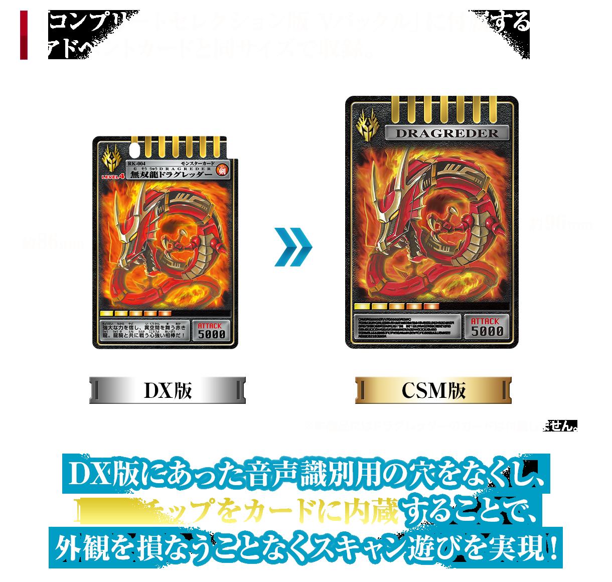 「コンプリートセレクション版 Vバックル」に付属するアドベントカードと同サイズで収録。