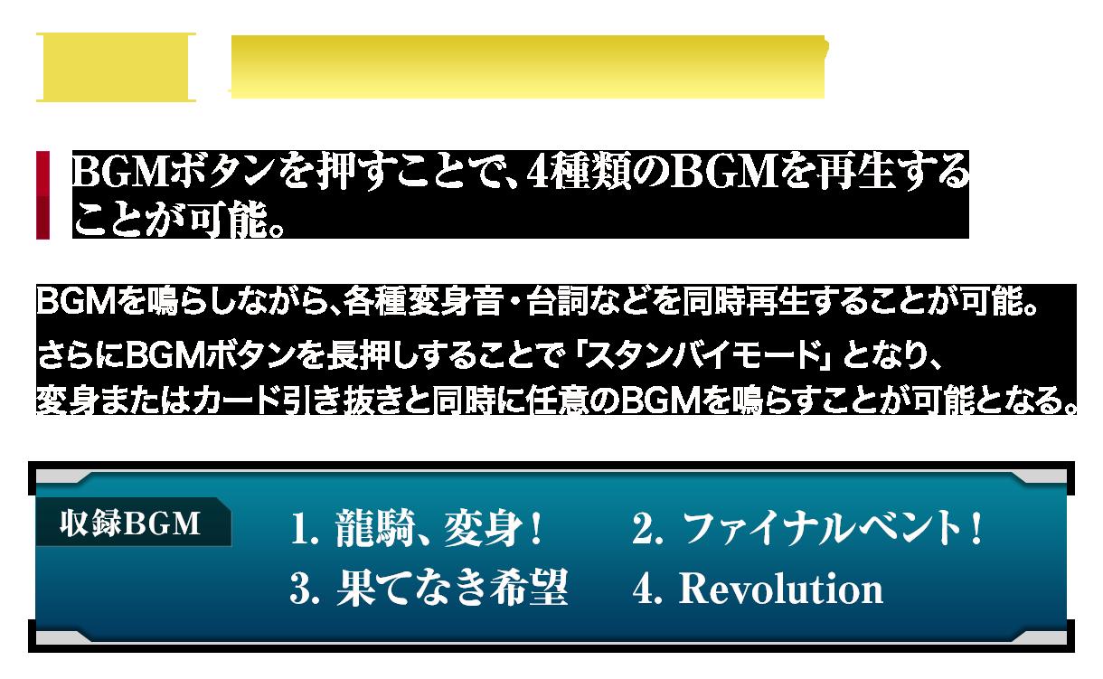 Point.2 BGMを4種類収録!