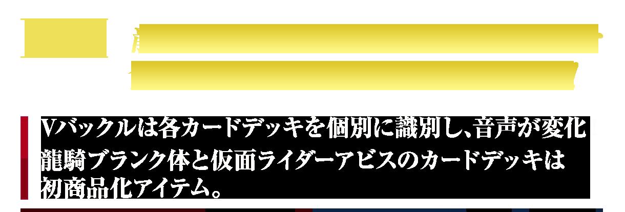 Point.3 龍騎ブランク体・仮面ライダーアビスを含む、全17種のカードデッキを収録!