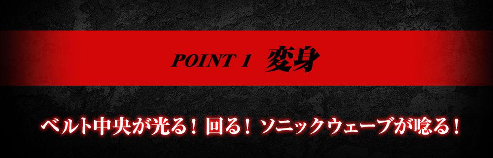 POINT1 変身