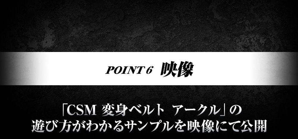 POINT6 映像
