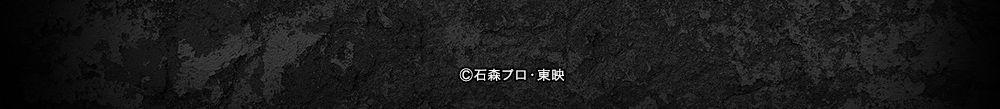 石森プロ・東映