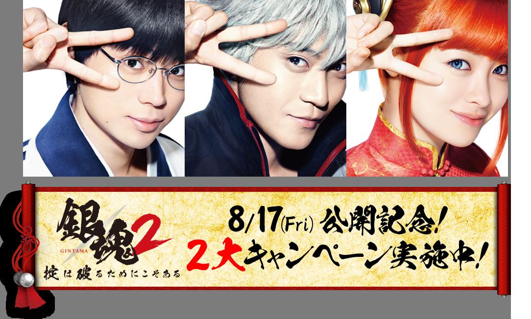 銀魂2掟は破るためにこそある8/17(Fri)公開記念!2大キャンペーン実施中!