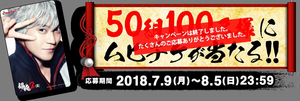 50組100名様にムビチケが当たる!!応募期間2018.7.9(月)〜8.5(日)23:59 キャンペーンは終了しました。たくさんのご応募ありがとうございました。
