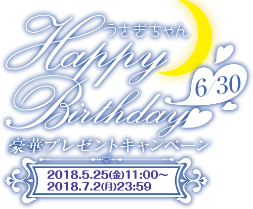 うさぎちゃんHappy Birthday♥ 豪華プレゼントキャンペーン 2018.5.25(金)11:00〜2018.7.2(月)23:59