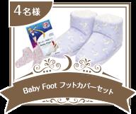 4名様 Baby Foot フットカバーセット