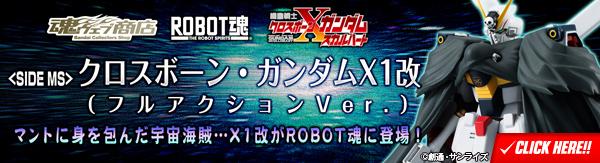 ROBOT�� �qSIDE MS�r �N���X�{�[���E�K���_��X1��i�t���A�N�V����Ver.�j
