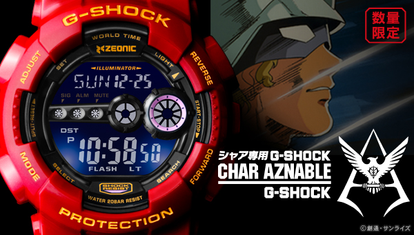 シャア用G-SHOCK
