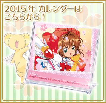 カードキャプターさくら 2015年カレンダー