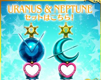 URANUS & NEPTUNEセットはこちら!