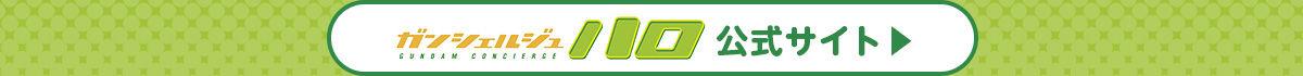 ガンシェルジュ ハロ 公式サイト