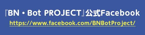 『BN・Bot PROJECT』公式Facebook