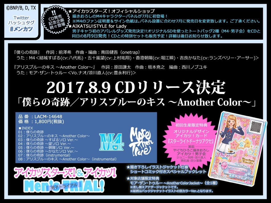 2017.8.9CDリリース決定 「僕らの奇跡/アリスブルーのキス〜Another Color〜」M4/MORE THAN TRUE モアザントゥルー